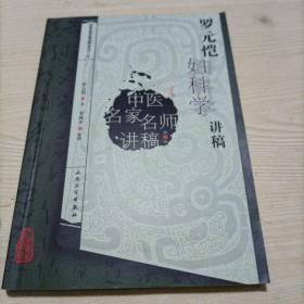 罗元恺妇科学讲稿:中医名家名师讲稿丛书(第三辑)
