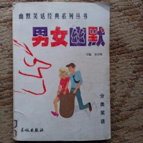 男女幽默——幽默笑话经典系列丛书