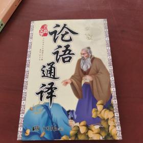 中国古典文学精华(第2辑):论语通译