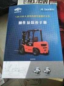 1.0t~3.8tA系列内燃平衡重式又车操作及保养手册