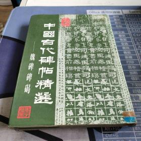 中国古代碑帖精选 魏碑碑碣