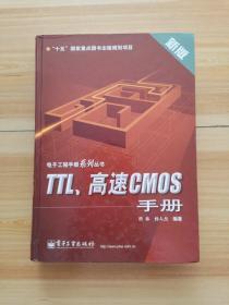 TTL高速CMOS手册(新版)