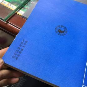 中国道教洞天实修体验营教材 王力平主讲
