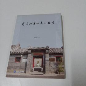 寻访北京的名人故居