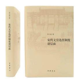 邓小南宋代文官选任制度诸层面签名钤印版