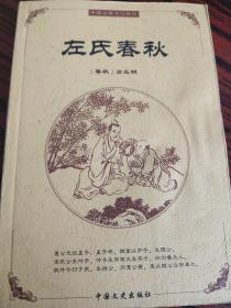 中国古典文化精华,《左氏春秋》