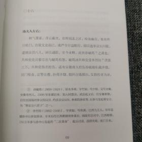 马勇毛笔签名钤印   章太炎家书(手稿与简体字对照版)(裸脊索线)  仅8本