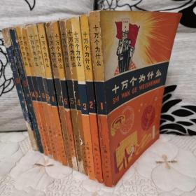 十万个为什么 文革版  1-16册   缺第11、12册   14本合售  毛主席语录版