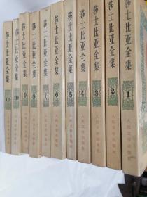 莎士比亚全集全11册(1一11)