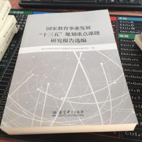 """国家教育事业发展""""十三五""""规划重点课题研究报告选编"""