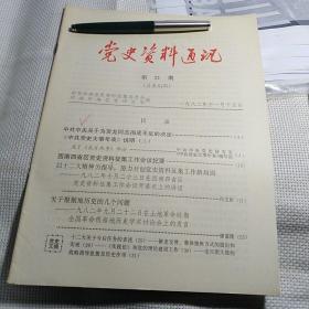 《党史资料通讯》1982年第21期(总第51期)