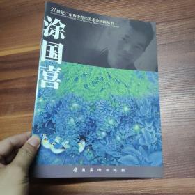 21世纪广东省中青年美术家国画丛书--涂国喜-大16开