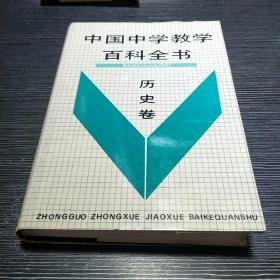 中国中学教学百科全书