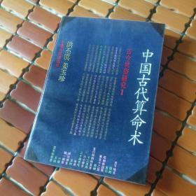 中国古代算命术(修订本),近全品
