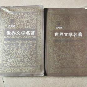 连环画,世界文学名著,5,7册