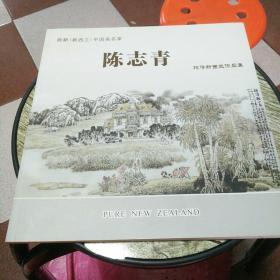 旅新(新西兰)中国画名家·陈志青(纯净新西兰作品集)