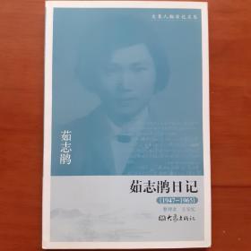 茹志鹃日记
