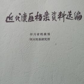 近代康区档案资料选编(复)