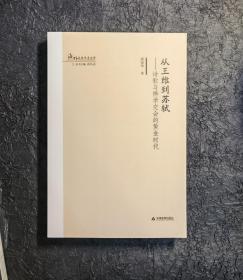 从王维到苏轼:诗歌与禅学交会的黄金时代