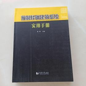 一版一印《预制轻钢建筑系统实用手册》
