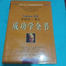 拿破仑·希尔成功学全书