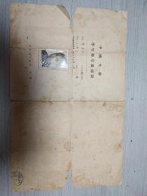 民国三十八年中国大学转学成绩表