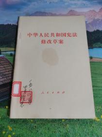 中华人民共和国宪法修改草案