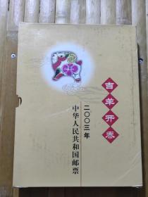 中华人民共和国邮票   ,2003年