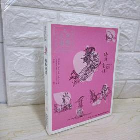 小学生文库·必读名著经典彩图版:格林童话