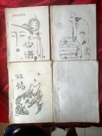 """九十年代上海安亭师范学校""""文学杂志四册(油印本)"""