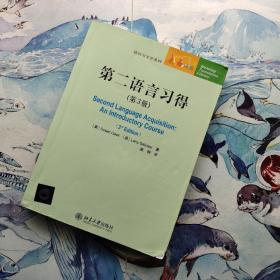 未名译库·语言与文字系列:第二语言习得(第3版)