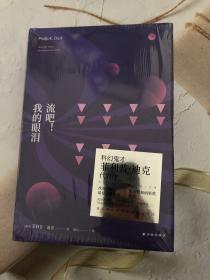 译林幻系列:流吧!我的眼泪