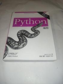Python编程  下册