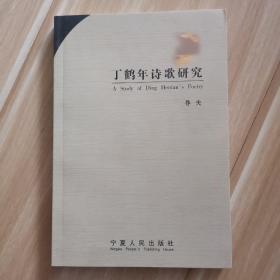 丁鹤年诗歌研究