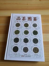 品茶图鉴:214种茶叶、茶汤、叶底原色图片