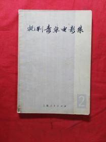 批判毒草电影集(第二集)