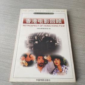 香港电影回顾