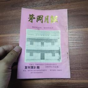 茅冈月报 复刊第31期