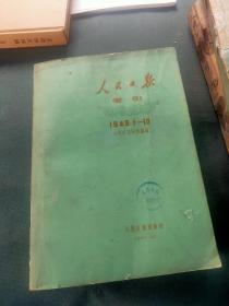 人民日报索引1949年1-12