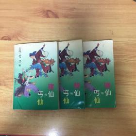 赌仙与丐仙(全三册)