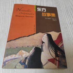 东方故事集