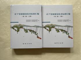 矿产资源储量技术标准汇编 (第二版)上下册