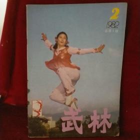 武林 1982.2  (总第5期)