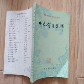 中国古典文学作品选读:先秦寓言选译  包邮挂