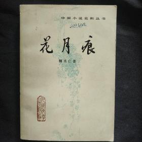 《花月痕》中国小说史料丛书  魏秀仁著 馆藏 书品如图