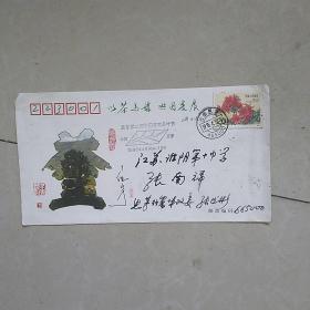 中国邮票博物馆藏品展思茅.普洱茶叶节纪念封,戳