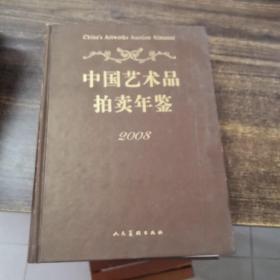 2008中国艺术品拍卖年鉴