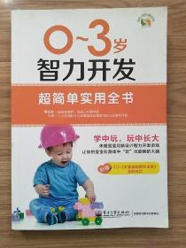 悦然·亲亲小脚丫系列:0~3岁智力开发超简单实用全书(全彩)