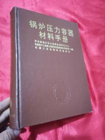 锅炉压力容器材料手册  (16开,精装)
