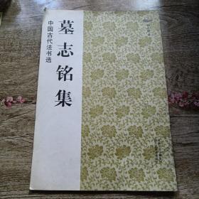 中国古代法书选:墓志铭集